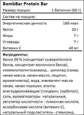 https://sportivnoepitanie.ru/img/item/big/bombbar-protein-bar-facts.jpg