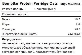 Состав BombBar Protein Porridge Oats