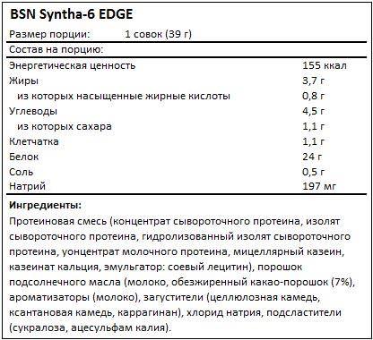 Состав Syntha-6 EDGE от BSN