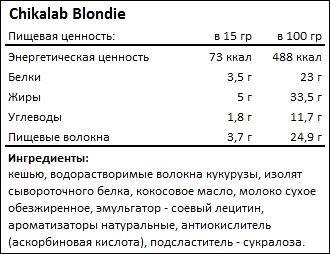 Состав Chikalab Blondie