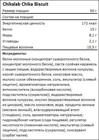 Состав Chikalab Chika Biscuit