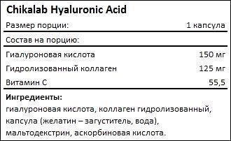 Состав Chikalab Hyaluronic Acid