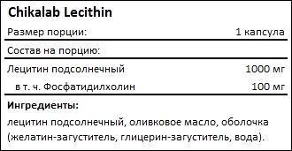 Состав Chikalab Lecithin