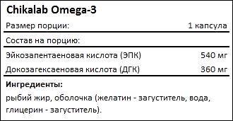 Состав Chikalab Omega-3