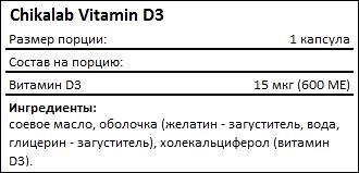 Состав Chikalab Vitamin D3
