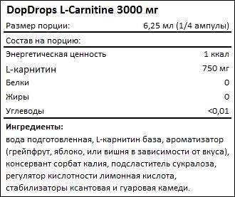 Состав DopDrops L-Carnitine 3000 мг