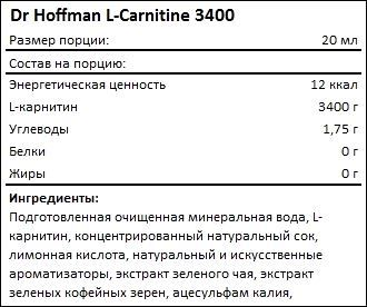 Состав Dr Hoffman L-Carnitine 3400