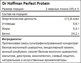 Состав Dr Hoffman Perfect Protein