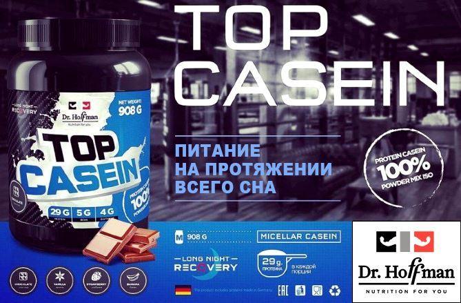 Казеин Dr Hoffman Top Casein