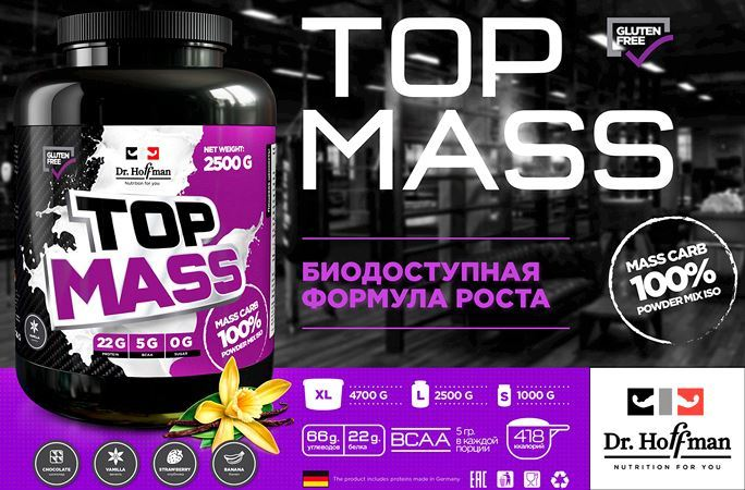 Гейнер Dr Hoffman Top Mass
