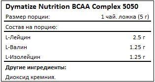 Состав BCAA Complex 5050
