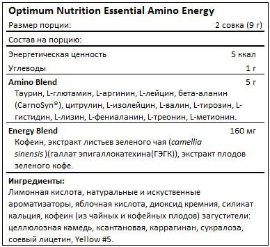 Состав Essential Amino Energy
