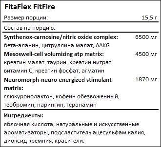 Состав FitaFlex FitFire