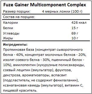 Состав Gainer Multicomponent Complex от Fuze