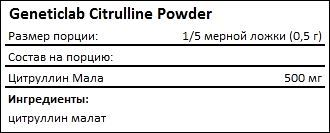 Состав Geneticlab Citrulline Powder