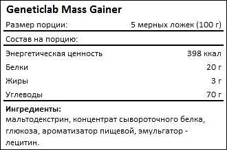 Состав Geneticlab Mass Gainer