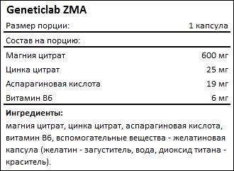 Состав Geneticlab ZMA