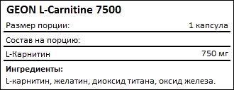 Состав GEON L-Carnitine 7500