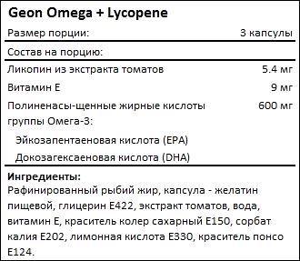 Состав GEON Omega plus Lycopene
