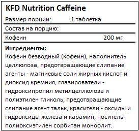 Состав Caffeine от KFD Nutrition