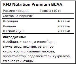 Состав Premium BCAA от KFD Nutrition