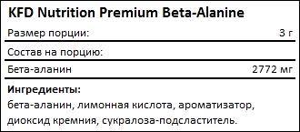 Состав KFD Nutrition Premium Beta-Alanine