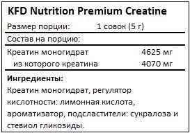 Состав Premium Creatine от KFD Nutrition