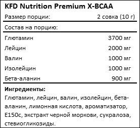 Состав KFD Nutrition Premium X-BCAA