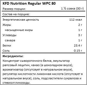 Состав Regular WPC 80 от KFD Nutrition
