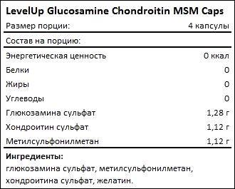 Состав LevelUp Glucosamine Chondroitin MSM Caps