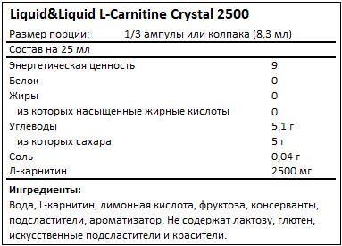Состав L-Carnitine Crystal 2500 от Liquid & Liquid