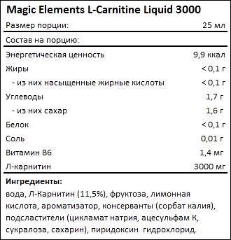 Состав Magic Elements L-Carnitine Liquid 3000