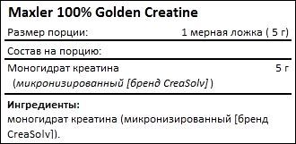 Состав Maxler 100% Golden Creatine