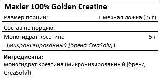 Состав Maxler 100% Golden Creatine