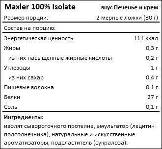 Состав Maxler 100 Isolate