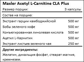 Состав Maxler Acetyl L-Carnitine CLA Plus