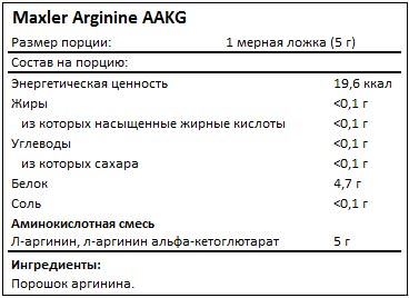 Состав Arginine AAKG от Maxler