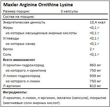 Состав Arginine Ornithine Lysine от Maxler
