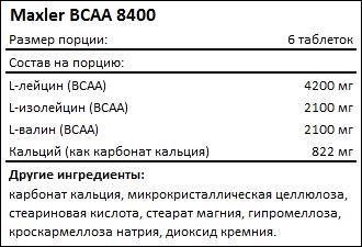 Состав Maxler BCAA 8400