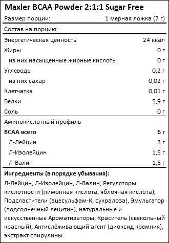 Состав BCAA Powder 2-1-1 Ratio Sugar Free от Maxler