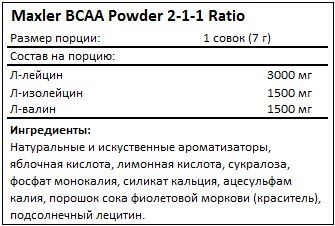Состав BCAA Powder 2-1-1 Ratio от Maxler