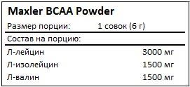 Состав BCAA Powder от Maxler