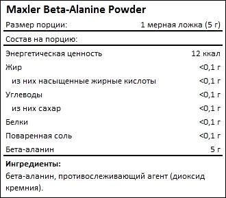 Состав Maxler Beta-Alanine Powder