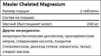 Состав Maxler Chelated Magnesium