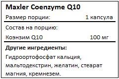 Состав Coenzyme Q10 от Maxler