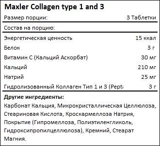 Состав Maxler Collagen Type 1 and 3