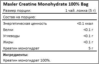 Состав Creatine Monohydrate 100% Bag от Maxler