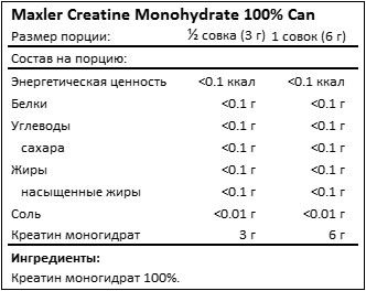Состав Creatine Monohydrate 100% Can от Maxler