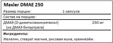 Состав DMAE 250 от Maxler
