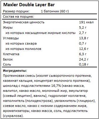 Состав Double Layer Bar от Maxler